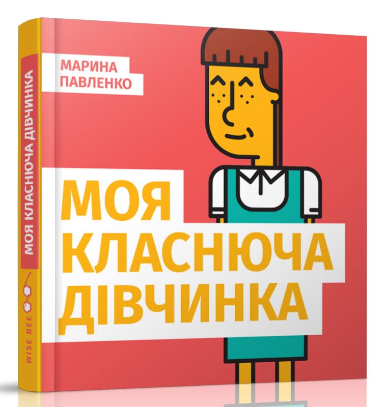 Інтернет-магазин книг · Дитяча література · Дитячі повісті і розповіді  Моя  класнюча дівчинка. Книга Моя класнюча дівчинка 7b658218546af