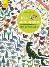 Моя книга природи. Ера динозаврів - фото обкладинки книги