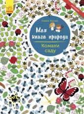 Моя книга природи. Комахи саду - фото обкладинки книги