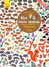 Моя книга природи. Тварини лісу - фото обкладинки книги