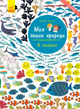 Моя книга природи. В океані - фото книги