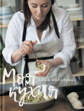 Моя кухня - фото обкладинки книги