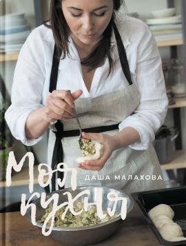Моя кухня - фото книги