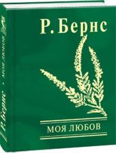 Моя любов - фото обкладинки книги