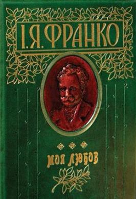 Моя любов - фото книги