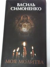 Моя молитва - фото обкладинки книги