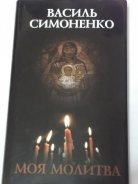 Моя молитва - фото книги
