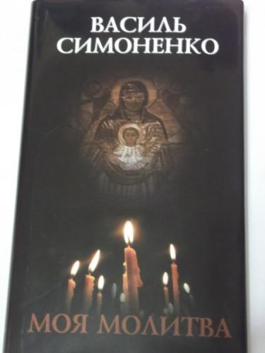 Книга Моя молитва
