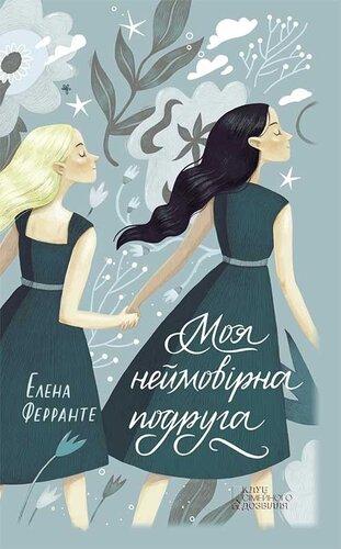Книга Моя неймовірна подруга