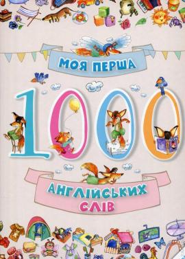 Книга Моя перша 1000 англійських слів