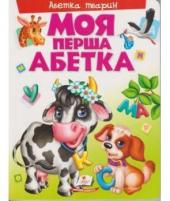 Моя перша абетка. Абетка тварин - фото обкладинки книги