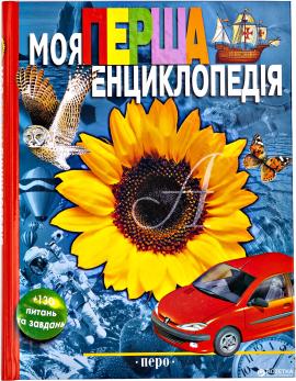 Книга Моя перша енциклопедія