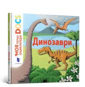 Моя перша Енциклопедія DOCs. Динозаври - фото обкладинки книги