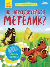 Моя перша енциклопедія. Як народжується метелик? - фото обкладинки книги