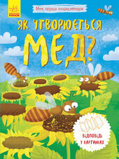 Моя перша енциклопедія. Як утворюється мед? - фото обкладинки книги
