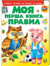 Книга Моя перша книга правил