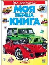 Моя перша книга. Про автомобілі - фото обкладинки книги