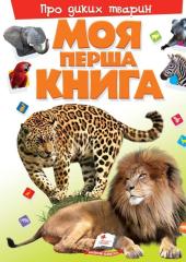 Моя перша книга. Про диких тварин - фото обкладинки книги