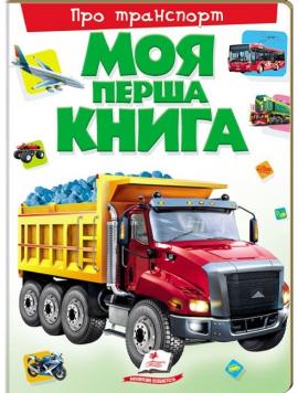 Моя перша книга. Про транспорт - фото книги