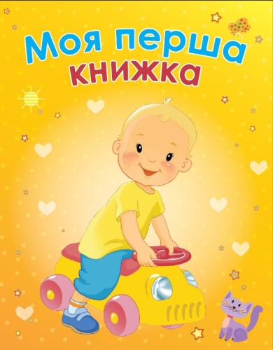 Книга Моя перша книжка