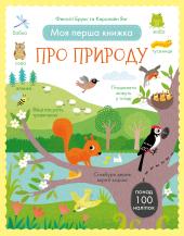 Моя перша книжка про природу (з наліпками) - фото обкладинки книги