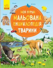 Моя перша мальована енциклопедія. Тварини - фото обкладинки книги