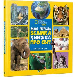 Моя перша велика книжка про світ - фото книги