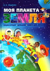 Книга Моя планета Земля