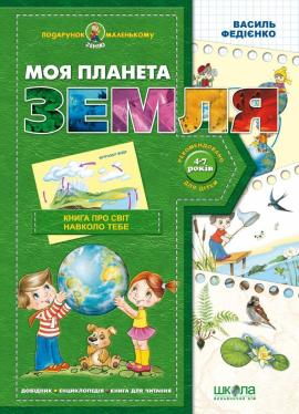 Моя планета Земля - фото книги