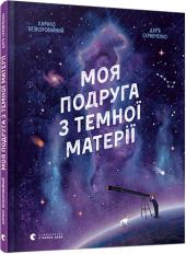 Моя подруга з темної матерії - фото обкладинки книги