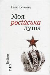 Моя російська душа - фото обкладинки книги