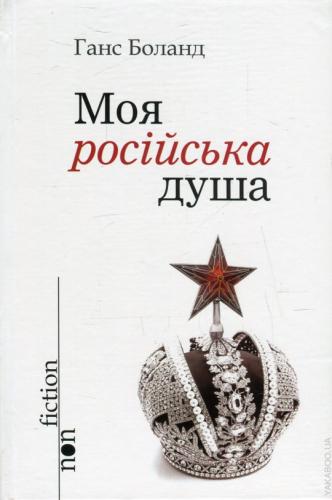 Книга Моя російська душа