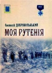 Моя Рутенія - фото обкладинки книги