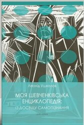Моя шевченківська енциклопедія: із досвіду самопізнання - фото обкладинки книги