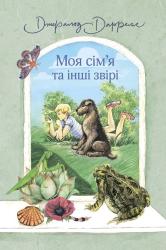 Моя сім'я та інші звірі - фото обкладинки книги