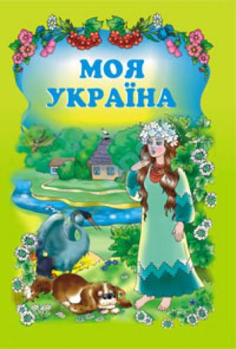 Книга Моя Україна