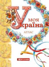 Моя Україна. Атлас - фото обкладинки книги