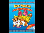Моя Україна. Розвиваюча розмальовка - фото обкладинки книги