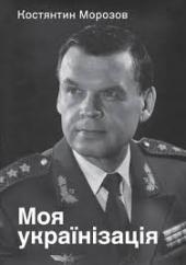 Моя українізація - фото обкладинки книги