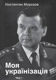 Книга Моя українізація
