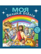 Моя Велика Біблія (з віконечками) - фото обкладинки книги