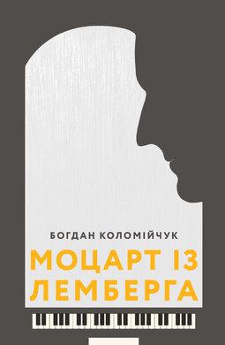 Моцарт із Лемберга - фото книги