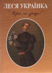 Мріє, не зрадь! - фото обкладинки книги