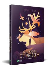 Мрійник Стрендж - фото обкладинки книги