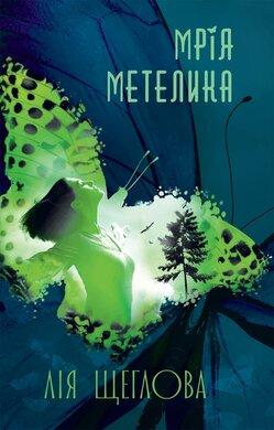 Мрія метелика - фото книги