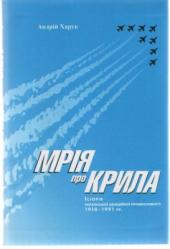 Мрія про крила: Історія української авіаційної промисловості 1910-1991 pp - фото обкладинки книги