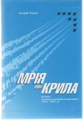 Мрія про крила: Історія української авіаційної промисловості 1910-1991 pp - фото книги