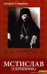 МСТИСЛАВ (СКРИПНИК): громадсько-політичний і церковний діяч, 1930-1944 - фото обкладинки книги