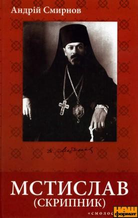 Книга МСТИСЛАВ (СКРИПНИК): громадсько-політичний і церковний діяч, 1930-1944