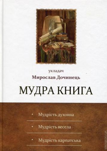 Книга Мудра книга